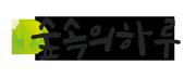 숲속의하루펜션 Logo